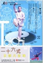 二十六式太极八卦珠(DVD)