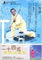 二十四式华武太极杆(DVD)