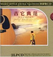 吉他典范(CD) [套装]