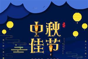 """活动预告 ▏中秋佳节,带着您家亲爱的""""小怪物""""来打月饼啦!"""