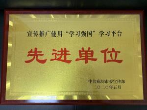 """荣获宣传推广""""学习强国""""平台 先进单位称号"""
